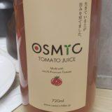美味しいトマトジュース