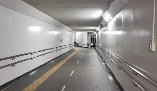 地下通路が通れるようになりました!