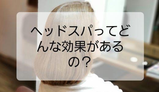 頭皮も乾燥するってしってますか?