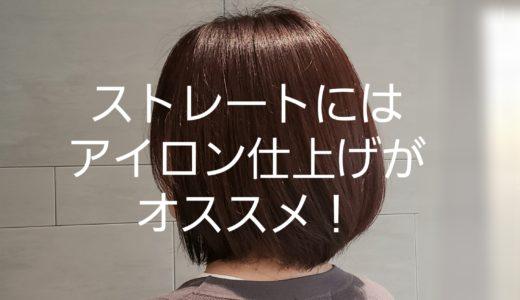 ストレートヘア、縮毛矯正でまっすぐな毛先はアイロン仕上げがオススメ!