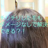 チリチリした毛を何とかしたい!ダメージなしで解決する方法!