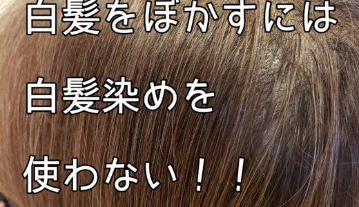白髪をぼかすには白髪染めを使わないという選択肢も!