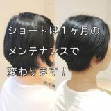 ショートヘアーは少しのカットで変わります。