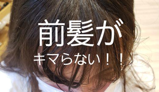 前髪縮毛矯正で朝のお手入れが簡単に!!