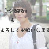 Instagramチェックしてみてください!!