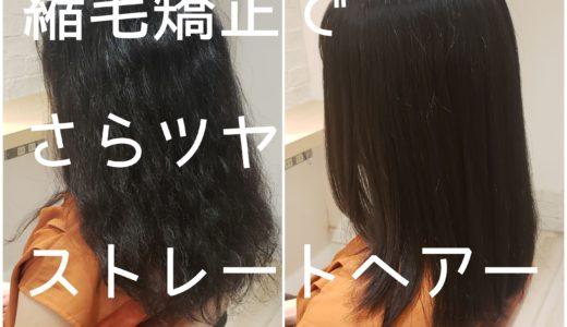 くせ毛×パーマ残り 縮毛矯正でさらツヤストレートヘアーに