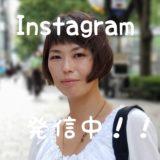 工藤愛インスタグラム(Instagram)更新始めました!