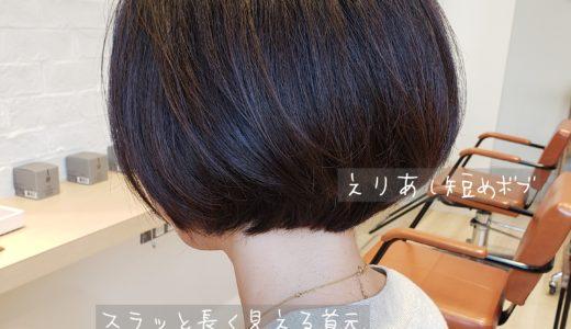 【before after】首のラインがキレイに見えるミニボブ