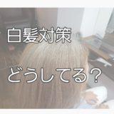 お客様からよくある質問!【いつから白髪染めにかえたらいいの?】
