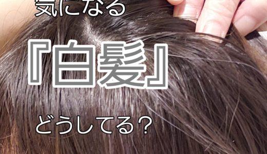 今話題の『白髪ぼかしカラー』とは?