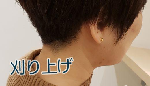 【刈り上げ女子】ハンサムショート急増中!!