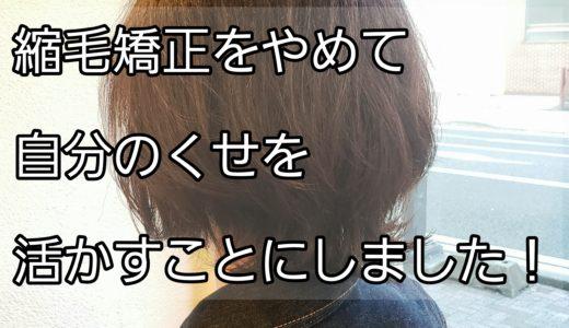 【お客様の声】縮毛矯正をやめてみたら、くせ毛もいいかもと思えた。