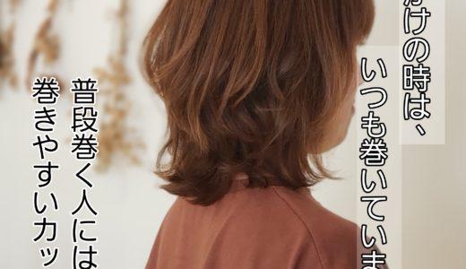 くせが強めの人は縮毛矯正でしっかり伸ばしたい!