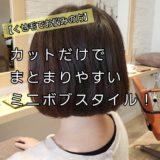 【くせ毛でお悩みの方】カットでまとまりやすいミニボブスタイル