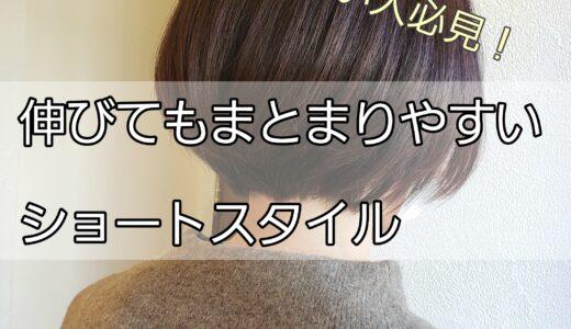 伸びてもまとまりやすい短めの髪型をお探しの方。