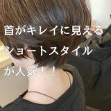 首がキレイに見える!大人女性に人気のショートヘアー