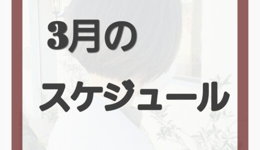 【3月のスケジュール】