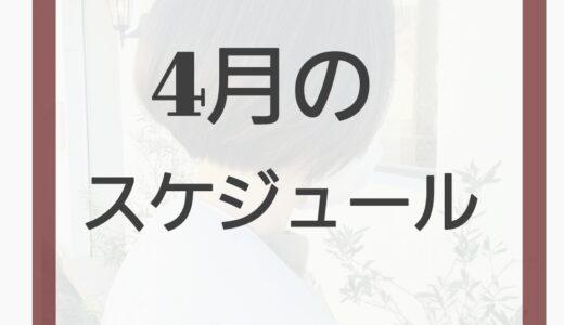【4月のスケジュール】のお知らせ