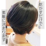 【before after】ショートはバランスが大事です♪