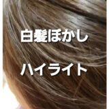 【脱白髪染めハイライト】白髪をしっかりと染めるのではなく、なじませる方法。