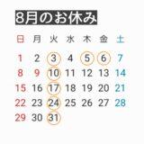 【お知らせ】8月のお休み