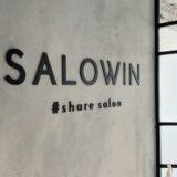 SALOWIN(サロウィン)自由が丘までの道案内