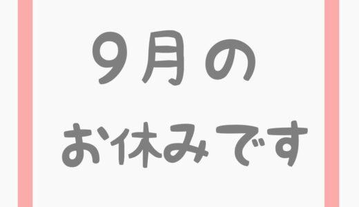 【9月のお休みです】