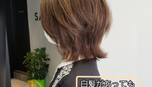 顔まわりの白髪も白髪染めを使わずにぼかせます。
