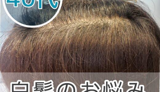 【白髪のお悩み】白髪が増えてきたらどうしたらいい?